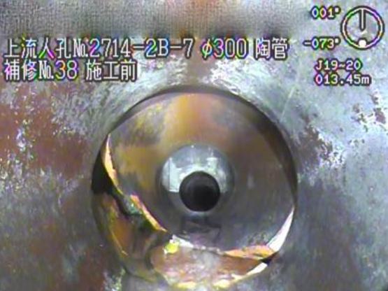下水道本管内から見る破損状況