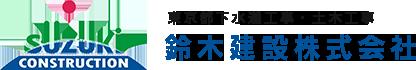 東京都下水道工事・土木工事 鈴木建設株式会社
