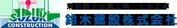鈴木建設(埼玉県川口市)は、東京都の下水道工事(HIT工法)・土木工事をいたしております。